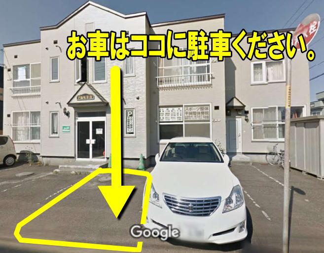 スポーツ整体平岡整体療院(札幌市清田区)駐車場